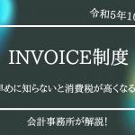 INVOICE制度